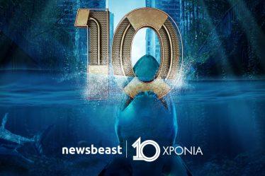 10 χρόνια ειδήσεις – Newsbeast