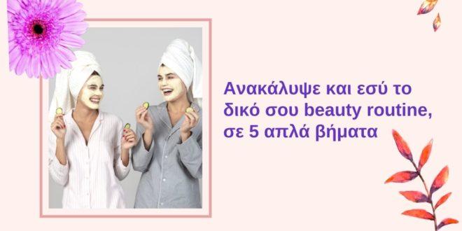 Ανακάλυψε και εσύ το δικό σου beauty routine, σε 5 απλά βήματα - BORO από την ΑΝΝΑ ΔΡΟΥΖΑ