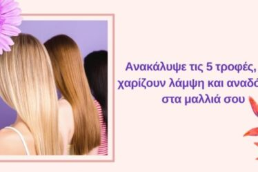 Εύχεσαι να είχες πιο υγιή μαλλιά; Ανακάλυψε τις 5 τροφές, που σου χαρίζουν λάμψη και αναδόμηση - BORO από την ΑΝΝΑ ΔΡΟΥΖΑ