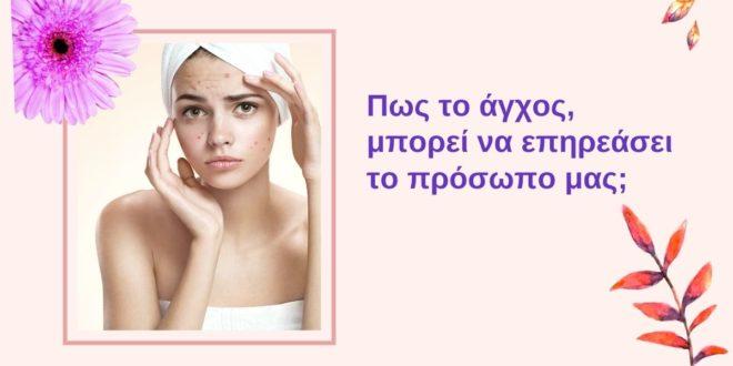 Πως το άγχος, μπορεί να επηρεάσει το πρόσωπο μας; - BORO από την ΑΝΝΑ ΔΡΟΥΖΑ